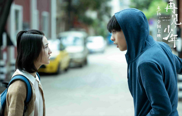 《再见,少年》定档4.16 张子枫张宥浩守护友谊