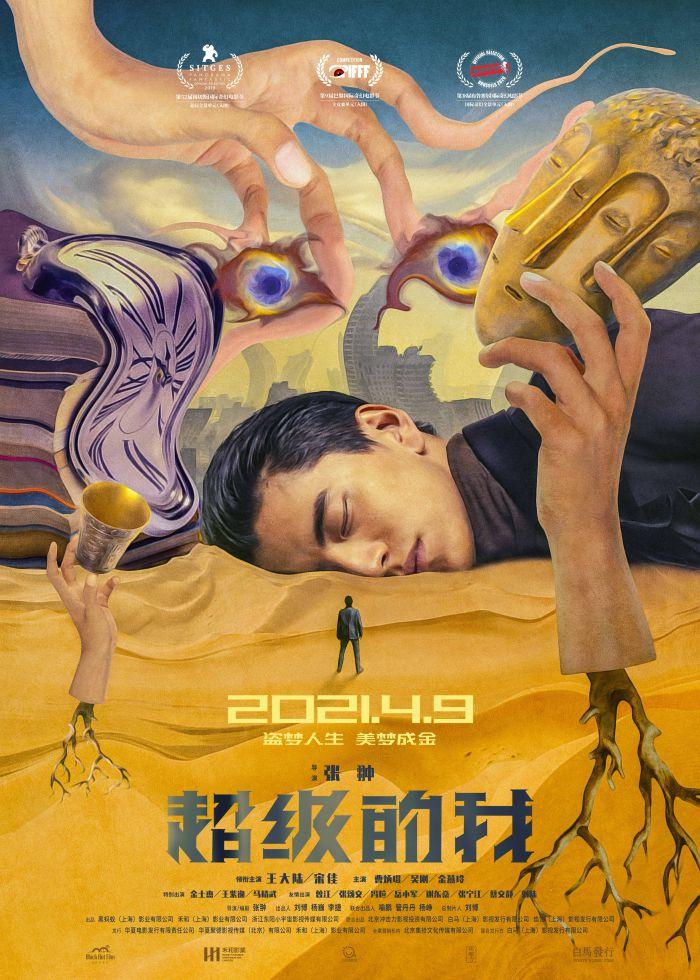 《超级的我》曝终极海报,盗梦人生 美梦成金