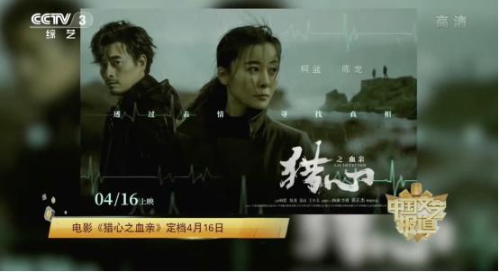 """《猎心之血亲》发布预告片,微反应测谎题材成""""黄金选手"""""""
