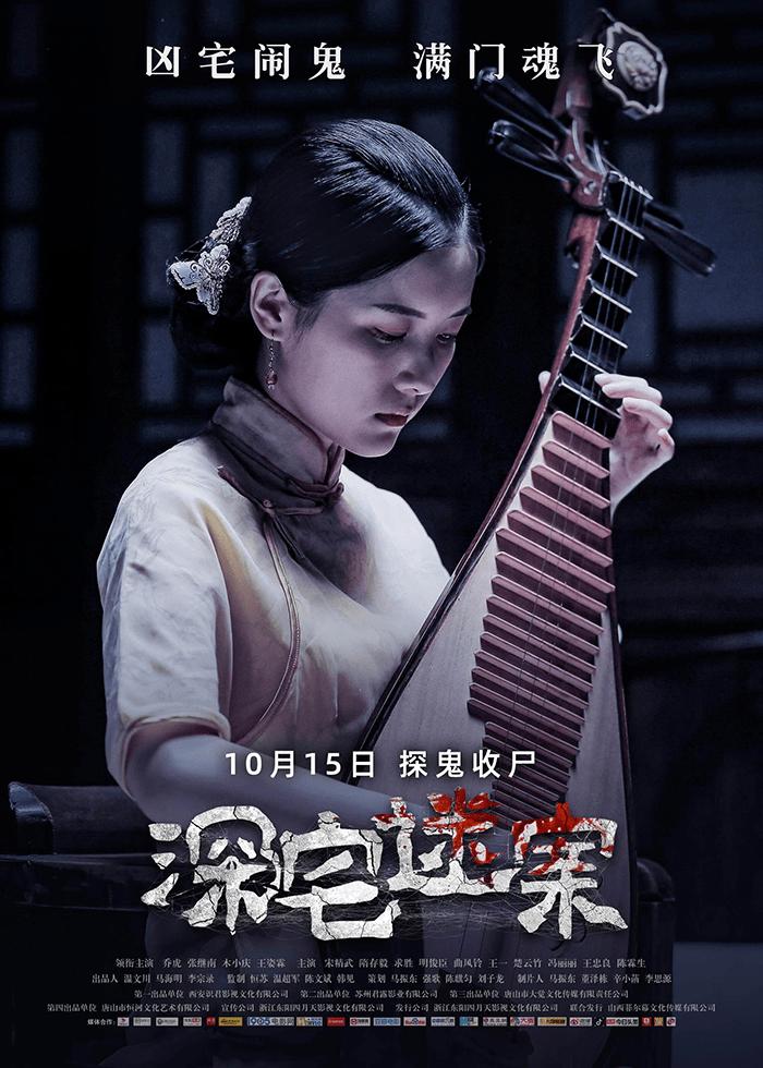 《深宅迷案》10月15日释放灵魂,解压上映!