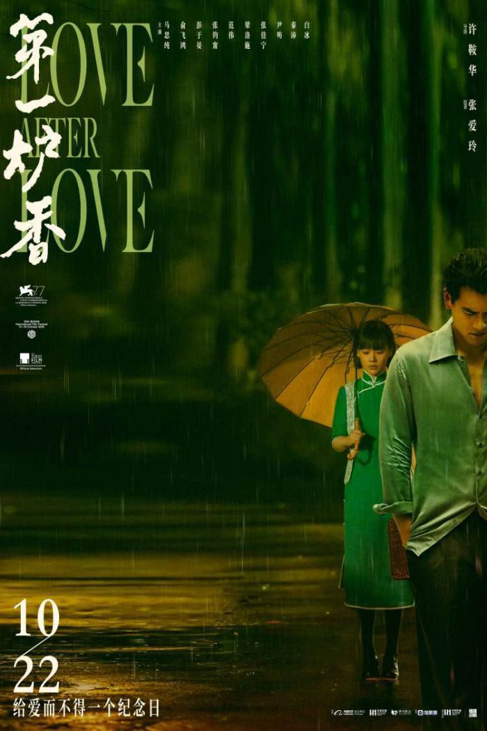 《第一炉香》10月22日上映 马思纯彭于晏演绎话题爱情