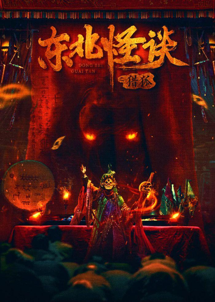 《东北怪谈之猎狐》定档10月22日,东北民俗志怪物语即将上线