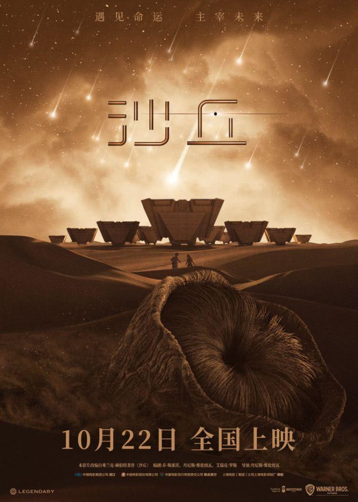 """《沙丘》发布""""沙漠王者""""沙虫海报及沙画版沙虫预告"""