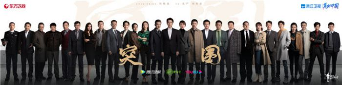 《突围》定档10月21日 超强阵容聚焦国企改革