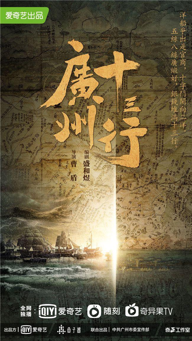 《广州十三行》曝概念海报 曹盾盛和煜共谱晚清风华