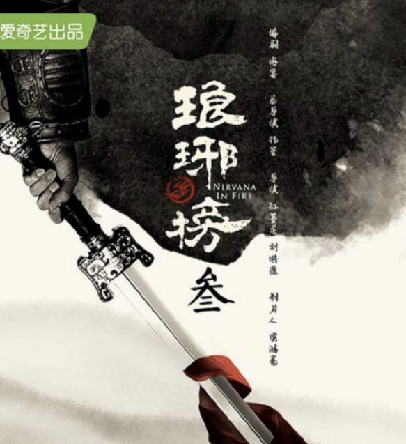 《琅琊榜3》在筹备中!预计2024年上映 孔笙执导