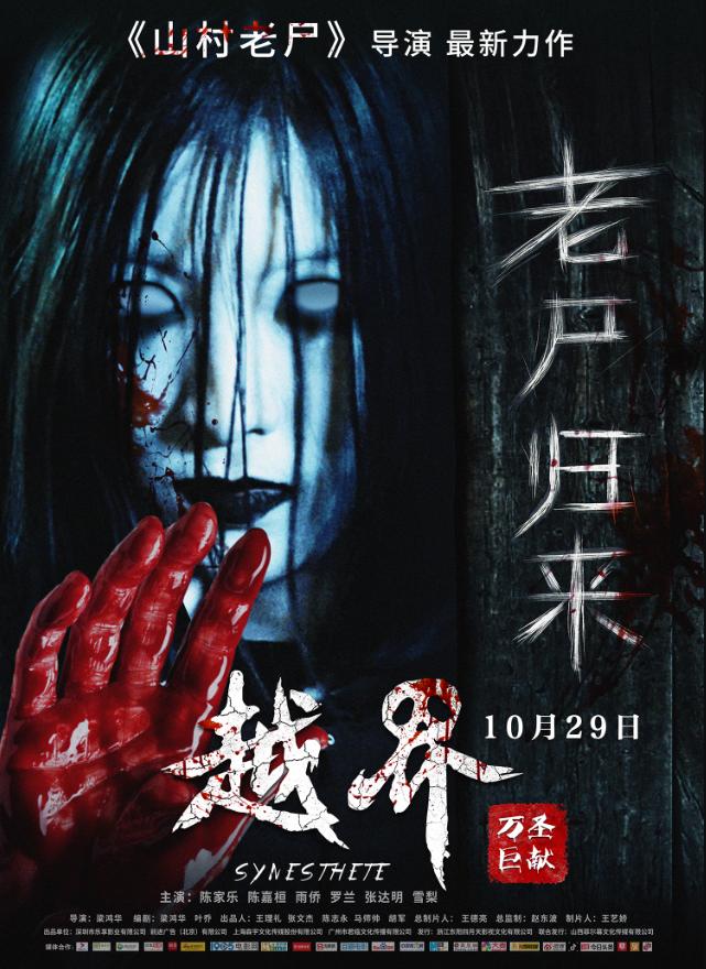 恐怖电影《越界》10月29日上映 红衣诡影现形极致惊悚一触即发
