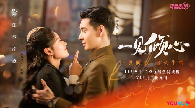 《一见倾心》定档11月9日 陈星旭张婧仪互怼生情