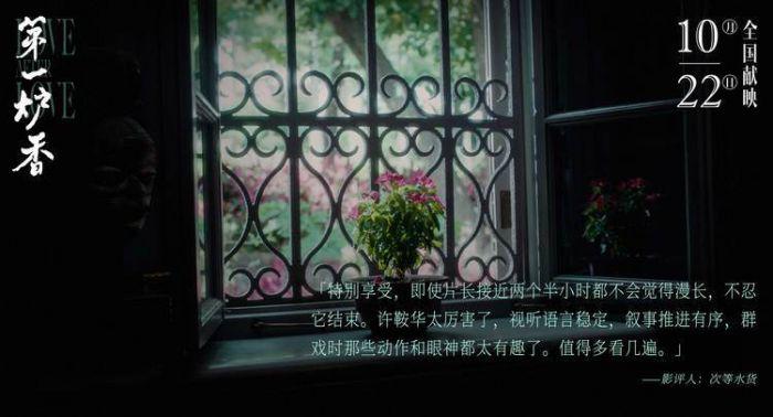 """《第一炉香》戏里沉浸戏外触情 观众喊话葛薇龙""""她值得更好的幸福"""""""