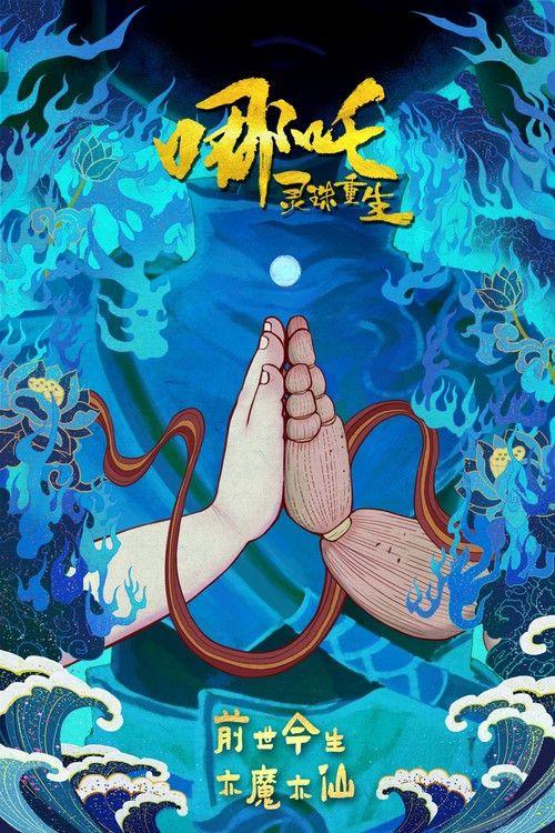 国漫新作《哪吒:灵珠重生》今日首发手绘概念版海报