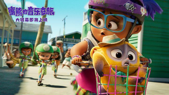 """《蜜熊的音乐奇旅》发布""""欢乐追击""""片段 冒险组合笑点不断"""