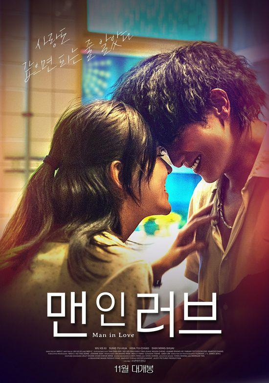 邱泽许玮甯主演《当男人恋爱时》11月韩国上映
