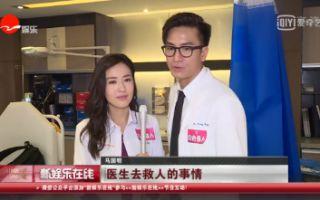 香港无线再出医疗剧《白色强人》走心更专业