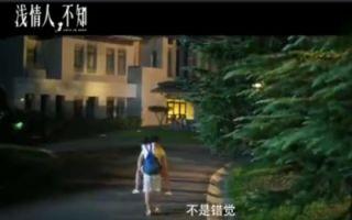 《浅情人不知》首发预告片:高冷男医生宁为瑾遇上佛系少女郑叮