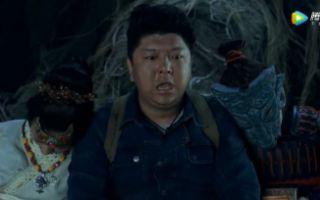 王胖子不小心掉到两古尸中间,接下来的一幕让人毛骨悚然