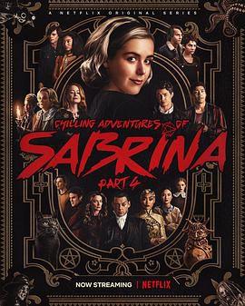萨布丽娜的惊心冒险 第四季