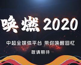 唤燃2020