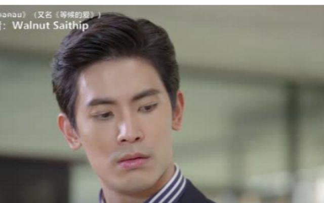 泰国版《王子变青蛙》片尾曲MV《等待的爱》