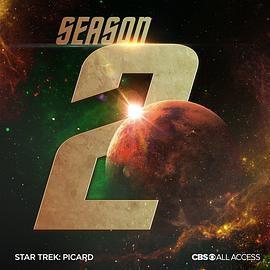 星际迷航:皮卡德 第二季