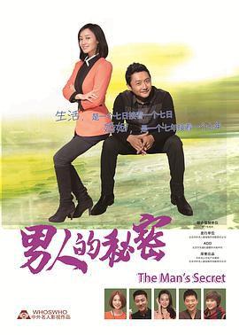 男人的秘密