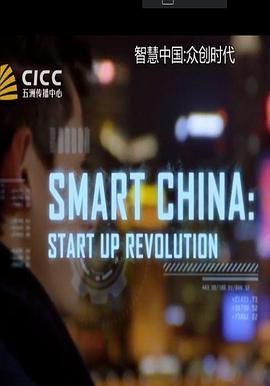 智慧中国:众创时代