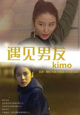 遇见男友kimo